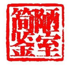 Chinese Scholars Studio
